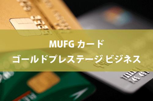 MUFGカード ゴールドプレステージ ビジネス
