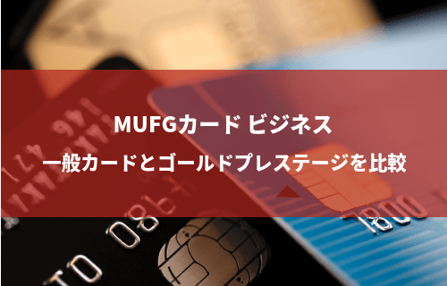 MUFGカードビジネス