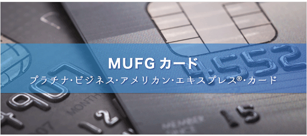 MUFGカード・プラチナ・ビジネス・アメックス