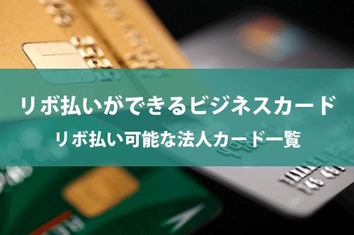 リボ払いができるビジネスカード一覧