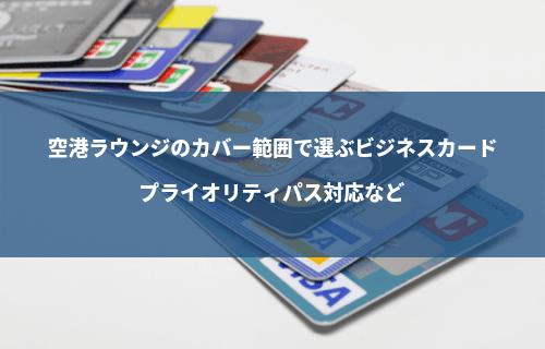 空港ラウンジのカバー範囲で選ぶビジネスカード