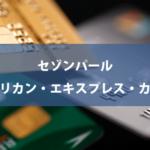 セゾンパール・アメリカン・エキスプレス・カード