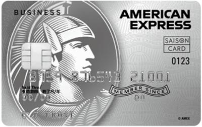 セゾンプラチナ・ビジネス アメリカン・エキスプレス・カード
