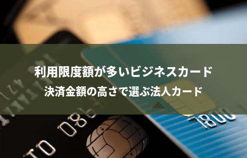 利用限度額が多いビジネスカード