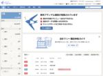 freee操作画面パソコン (ブラウザ版)