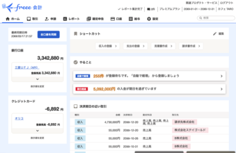freee操作画面パソコン (Web版)