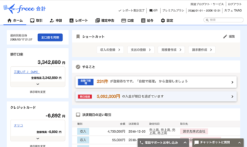 freee操作画面タブレット (Web版)