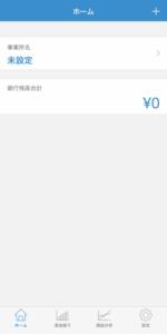 マネーフォワード操作画面スマホアプリ (アプリ版)