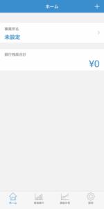 マネーフォワード操作画面スマホアプリ