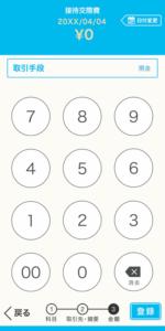 弥生スマホアプリの帳簿づけ画面
