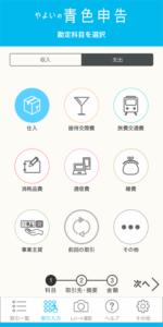 弥生操作画面スマホアプリ