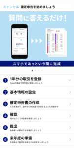 freeeのスマホアプリ・確定申告