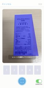 freeeのスマホアプリ・レシート撮影