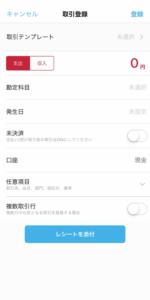 freeeのスマホアプリ・仕訳画面