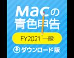 Macの青色申告