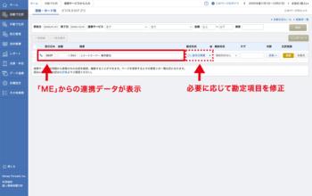 「ME」の登録データ確認・仕訳登録