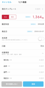 「モバイル版 会計freee」レシート登録画面