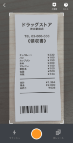 マネーフォワードME」レシート読取り