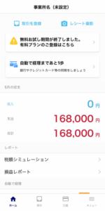 freee スマホ操作画面