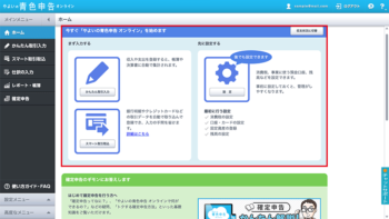 やよいの青色申告オンライン」のホーム画面