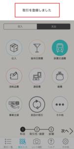 弥生スマホアプリ取引登録画面