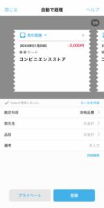freeeスマホアプリの自動仕訳画面