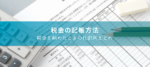 納めた税金の記帳方法 – 租税公課・事業主貸