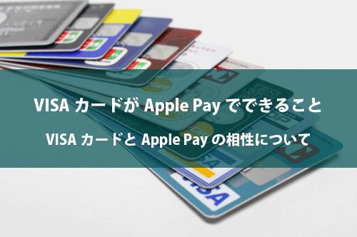 VISAカードがApple Payでできること・できないこと