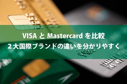 VISAとMastercardの比較