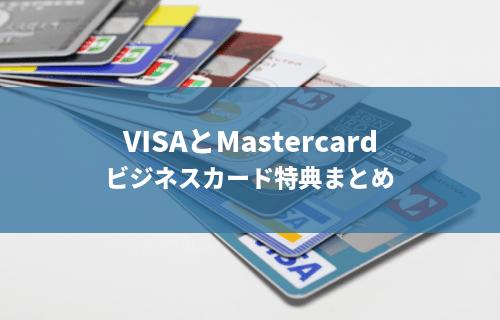 VISAとMastercardのビジネスカード特典まとめ