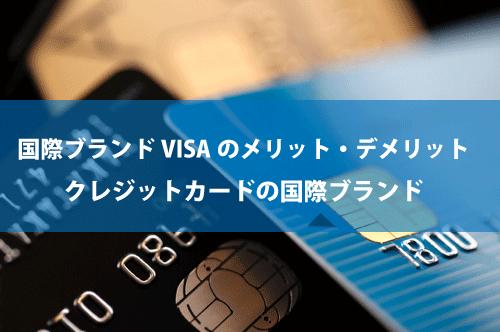 国際ブランドVISAのメリットとデメリット