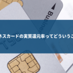 ビジネスカードの実質還元率ってどういうこと?