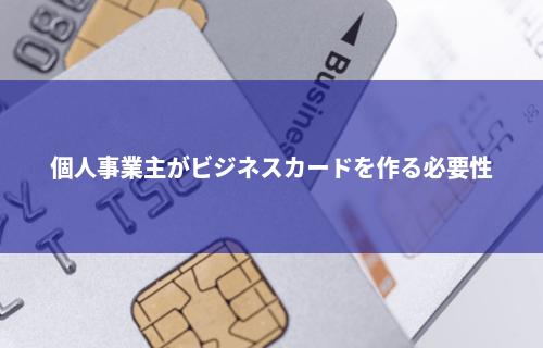 個人事業主がビジネスカードを作る必要性